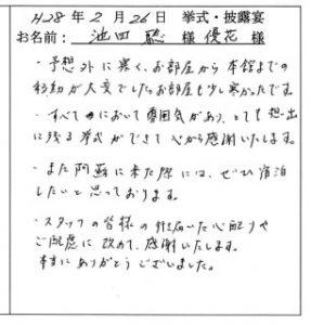 0228ikeda-306x320