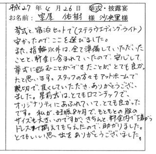 0426muroya-320x317