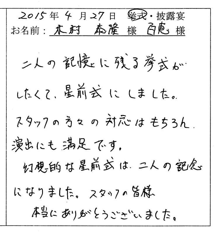 0427kimura