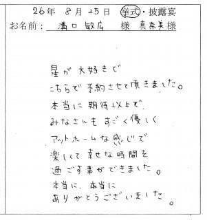 20140825mizoguchi-301x320