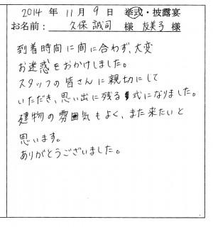 20141109kubo-300x320