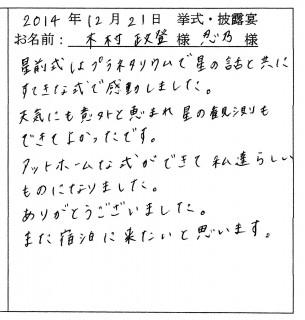 20141221kimura-305x320
